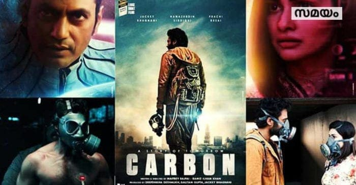 Carbon short movie